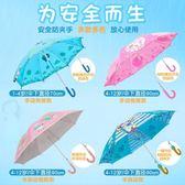 兒童雨傘男女幼兒園小孩學生公主晴雨兩用傘寶寶長柄兒童傘【卡米優品】
