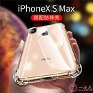 新款氣囊iphone 7plus/8p防摔殼 蘋果X硅膠手機套6p/6splus全包保護殼