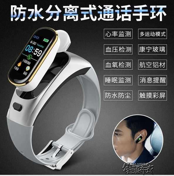 智慧手環藍芽耳機二合一防水IP67 YXS新年禮物