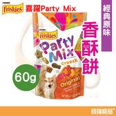 喜躍Party Mix 經典原味香酥餅 貓零食 60g 【寶羅寵品】