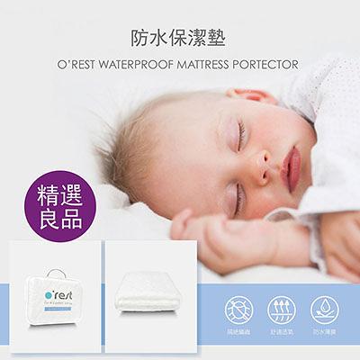 床包式雙人特大o'rest 防水保潔墊6*7呎