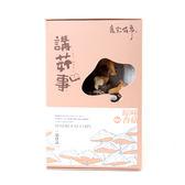 台灣【鹿窯菇事】原味香菇餅乾 70g