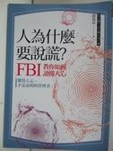 【書寶二手書T1/心理_BFI】人為什麼要說謊?:FBI教你如何讀懂人心_趙逸民