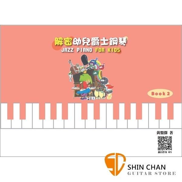 解密幼兒爵士鋼琴 Book 2【利用每天幼兒玩樂的積木遊戲,學習各個音符拍型認識與彈奏】