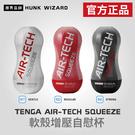 【潮男巫師】 TENGA AIR-TECH SQUEEZE 軟殼增壓自慰杯 |  飛機杯 白色 黑色 紅色 官方正品