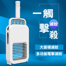 現貨 紫外線電擊式 兩用 充電式 家用吸入式驅蚊器 USB【免運快出】