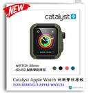 Catalyst Series 2 / 3 Apple Watch 耐衝擊防摔殼 錶殼 手錶保護殼 手錶防摔殼 手錶防摔