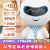 兒童早教故事機智能陪伴機器人幼兒寶寶學習益智學習wifi語音對話 限時八折 明天原價