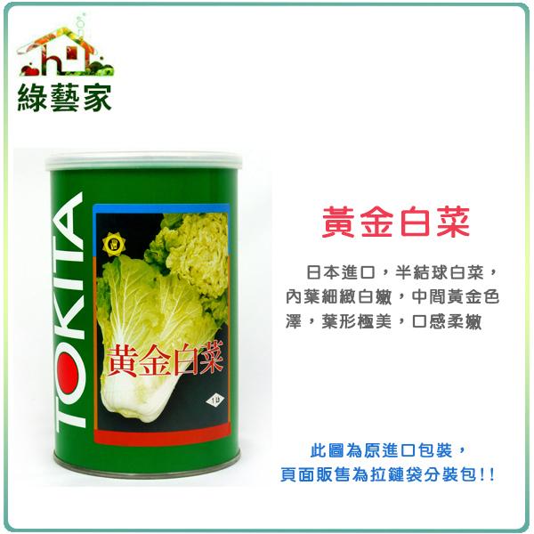 【綠藝家】大包裝A69.黃金白菜種子70克(日本進口)