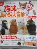 【書寶二手書T2/寵物_WGY】貓咪的真心話大冒險(奇妙發現篇)_荒田明香