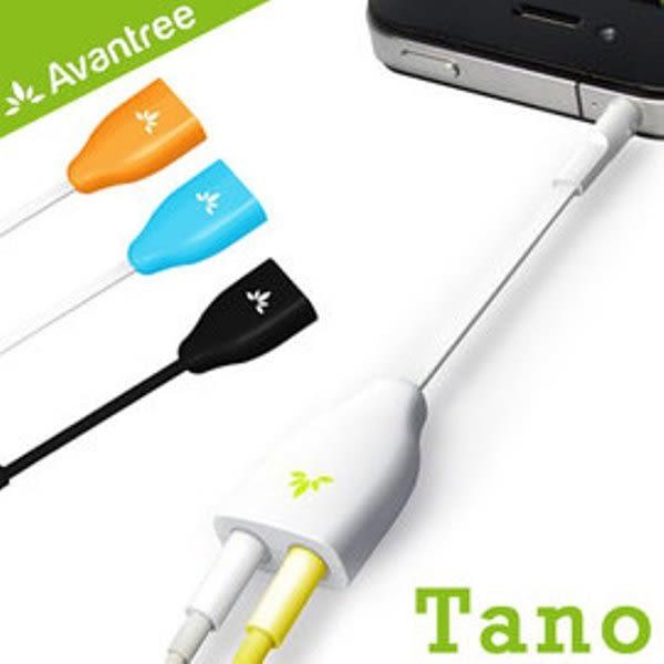 黑熊館 Avantree Tano耳機3.5mm 一分二 音源分享器/分音線 可同時使用兩副耳機/喇叭