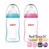 【愛吾兒】貝親 pigeon 矽膠護層寬口母乳實感玻璃奶瓶-160ml 藍/粉  0m+