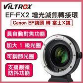 Viltrox 唯卓 ROWA-JAPAN  EF-FX2 增光減焦 轉接環 佳能Canon EF鏡頭 轉 富士Fuji X鏡