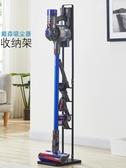 吸塵器收納架 適配dyson戴森吸塵器支架免打孔家用落地置物收納架 韓流時裳LX