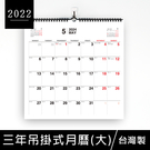 珠友 BC-05250 2022~2024年3年式吊掛式月曆/行事曆/掛曆/貼牆掛牆/記事日曆/簡約無印(素面/大)