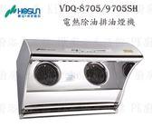 【PK廚浴生活館】高雄豪山牌 VDQ-9705SH  電熱除油 ☆  VDQ-9705 排油煙機 實體店面 可刷卡