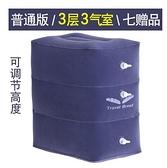 可調高度長途飛機充氣腳墊腿升艙神器旅行飛機枕頭頸枕 - 風尚3C