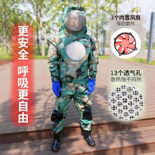 防蜂衣 馬蜂服防蜂衣全套連身加厚透氣帶風扇迷彩防蜂服紅娘胡蜂衣防護服YTL