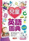 兒童英語圖典 名詞篇(新版)(附MP3CD) 兒童好英文