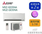 【佳麗寶】-留言再享折扣(三菱)MITSUBISHI 5-7坪《變頻冷暖》分離式一對一冷氣-MSZ-GE35NA/MUZ-GE35NA