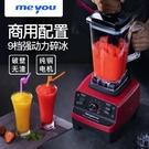 220V 沙冰機商用奶茶店豆漿奶蓋打冰沙刨碎冰機榨汁家用破壁料理機 NMS 樂活生活館