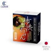 日本 Clover 柿涉去味保濕香皂 100g 體香皂 沐浴皂 去汗味【PQ 美妝】