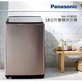【買就送原廠好禮+免費基本安裝+免費舊機回收】Panasonic 國際牌 18公斤變頻洗衣機 NA-V198EBS