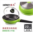 赫尼22cm帶蓋深煎鍋不粘鍋加厚平底鍋寶寶輔食煮鍋燃氣電磁爐通用