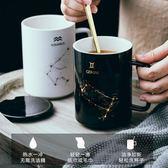馬克杯 馬克杯創意星座陶瓷帶蓋勺家用個性潮流男女情侶牛奶咖啡茶水杯子 晶彩生活
