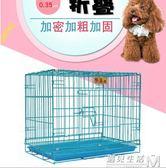 狗籠子泰迪小型犬中型犬博美比熊吉娃娃加粗狗窩帶廁所兔子籠貓籠  igo 遇見生活
