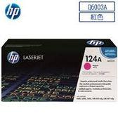 HP Q6003A原廠紅色碳粉匣 適用2600(原廠品)◆永保最佳列印品質