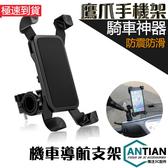 ANTIAN 鷹爪 手機導航架 腳踏車/自行車/踏板/機車/登山車 後視鏡手機支架 通用型導航支架 車載支架