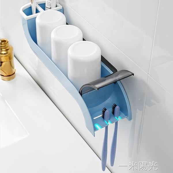 衛生間牙刷置物架漱口杯架壁掛式刷牙杯免打孔牙刷架牙具洗漱套裝  一米陽光