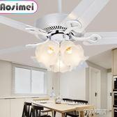 吊扇 吊扇燈 餐廳風扇燈客廳白色歐式電扇燈家用美式帶風扇吊燈 MKS 第六空間