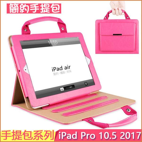 手提包 iPad Pro 10.5 2017 平板保護套 智慧休眠 內膽包 A1701 平板皮套 A1709 保護套 手提式 保護殼
