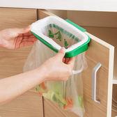 居家創意 櫥櫃門背式垃圾袋掛架 廚餘 廚房 收納 可掛式 門掛式