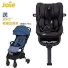 【超值組】Joie 奇哥 i-Spin360 isofix 0-4歲汽座(黑)●送 pact 輕便型推車(藍)