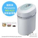 【配件王】日本代購 一年保 Panasonic 國際牌 MS-N23 廚餘處理機 廚餘桶