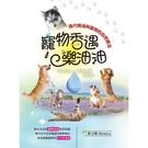 寵物香遇樂油油:現代精油與寵物的自然療法
