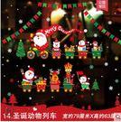 聖誕節裝飾品場景佈置玻璃櫥窗貼紙聖誕樹老人禮物小禮品牆貼門貼【聖誕動物列車】