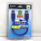 I-gota USB3.0  A公-A公 高速傳輸線 30CM(F20USIG0037)(U3AAPP0.3)