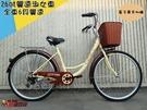 【億達百貨館】20015新款26吋淑女車...