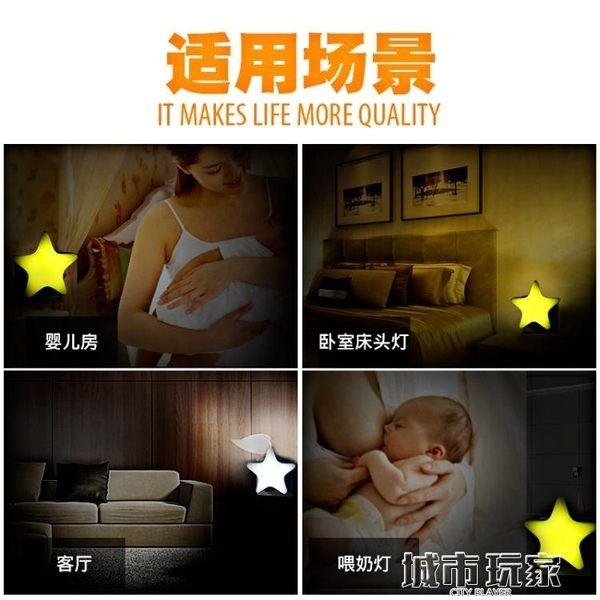 小夜燈  遙控小夜燈可調光嬰兒寶寶喂奶兒童睡覺臥室節能床頭插電迷你夜光 城市玩家