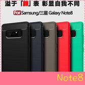 【萌萌噠】三星 Galaxy Note8 (6.3吋)  類金屬碳纖維拉絲紋保護殼 軟硬組合款 全包矽膠軟殼 手機殼