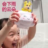 洗澡玩具抖音同款兒童戲水玩具花灑浴室會下雨小雲朵雲雨寶寶【免運】