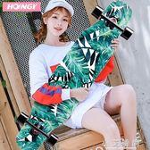 長板滑板 全能舞板刷街初學者成人青少年刷街韓版男女生四輪滑板車 小艾時尚.igo