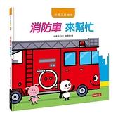 交通工具繪本:消防車(來幫忙)