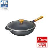 清水 黑鑽鑄造不沾炒鍋(30cm)【愛買】