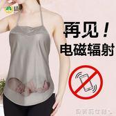 防輻射服防輻射服孕婦裝肚兜圍裙內穿懷孕期衣服上班 貝芙莉女鞋