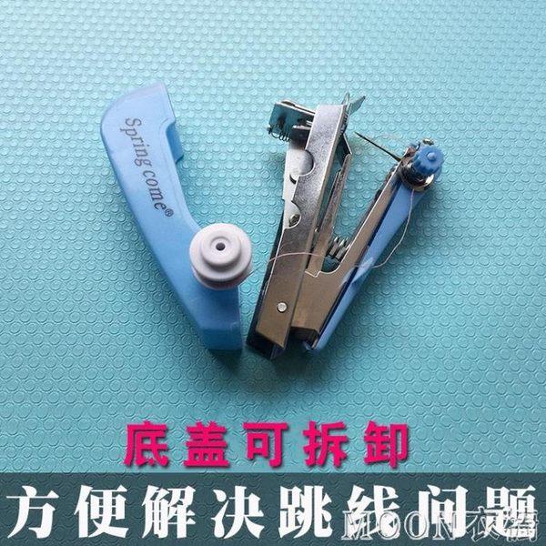 迷你小型手持縫紉機簡易家用多功能袖珍手工手動微型便攜式裁縫機   MOON衣櫥